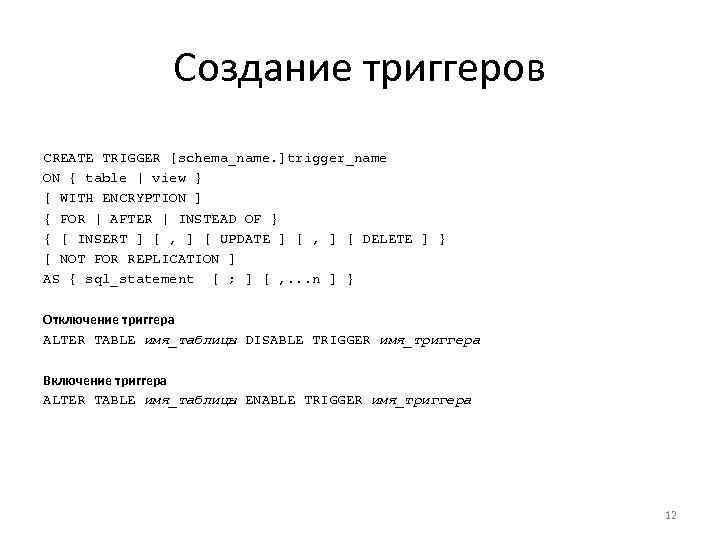 Создание триггеров CREATE TRIGGER [schema_name. ]trigger_name ON { table |