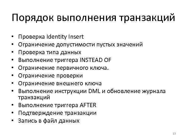 Порядок выполнения транзакций • Проверка Identity Insert • Ограничение допустимости пустых значений • Проверка