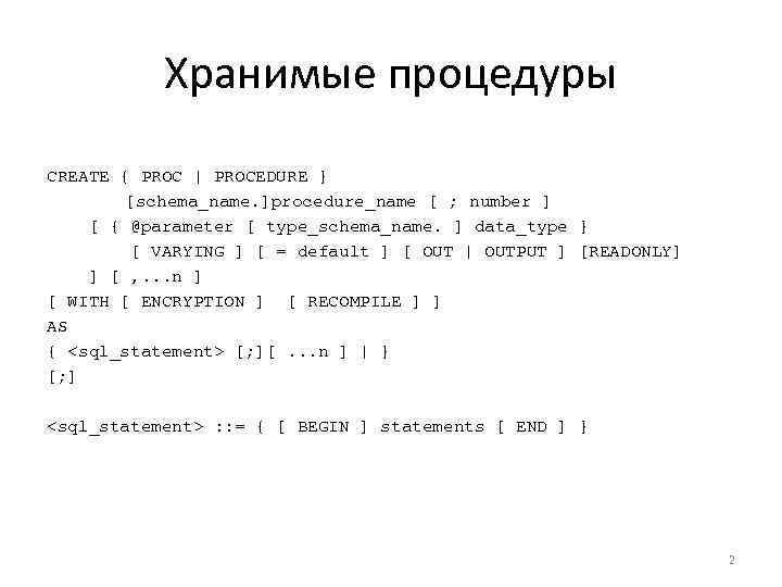 Хранимые процедуры CREATE { PROC | PROCEDURE }   [schema_name. ]procedure_name