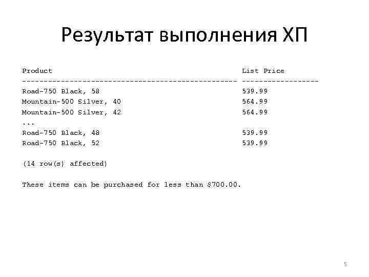 Результат выполнения ХП Product     List Price ------------------------- Road-750