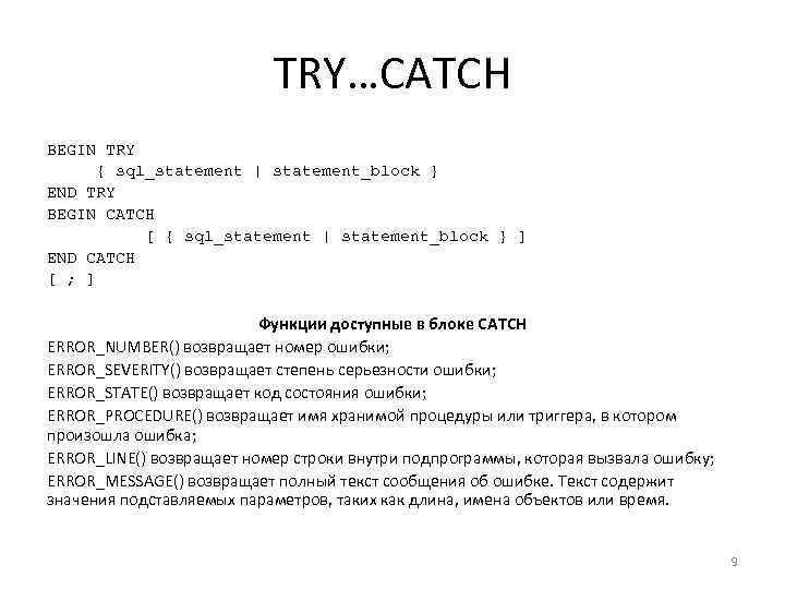 TRY…CATCH BEGIN TRY  { sql_statement | statement_block