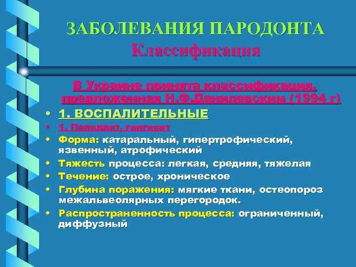 ЗАБОЛЕВАНИЯ ПАРОДОНТА   Классификация В Украине принята классификация,  предложенная Н.