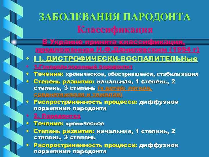 ЗАБОЛЕВАНИЯ ПАРОДОНТА   Классификация В Украине принята классификация, предложенная Н. Ф.