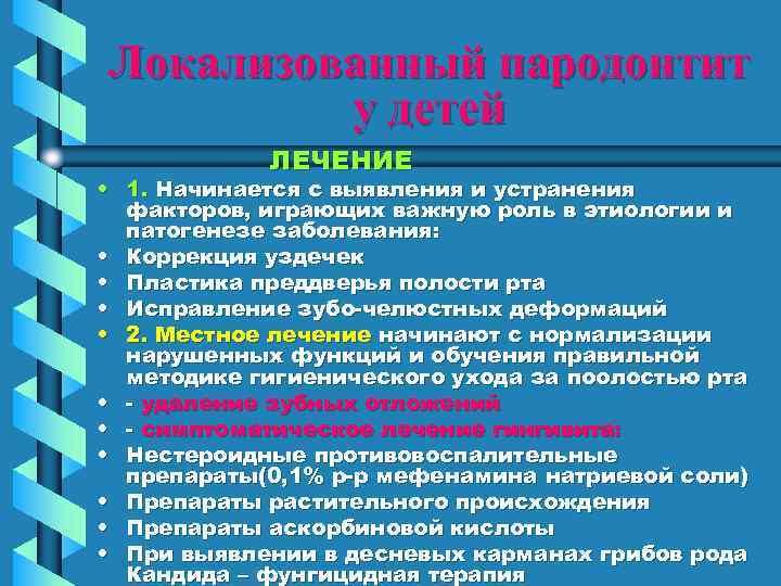 Локализованный пародонтит   у детей   ЛЕЧЕНИЕ • 1. Начинается с выявления