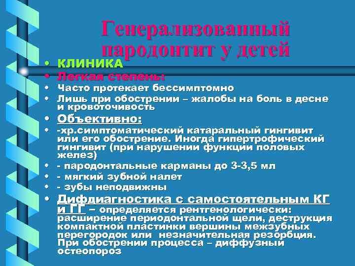 Генерализованный  пародонтит у детей • КЛИНИКА • Легкая степень:  •