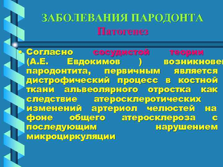 ЗАБОЛЕВАНИЯ ПАРОДОНТА  Патогенез • Согласно сосудистой  теории  (А. Е.