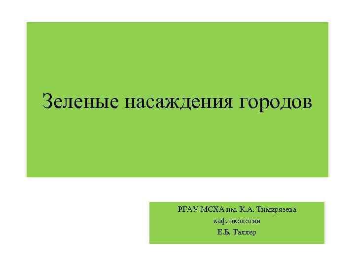 Зеленые насаждения городов   РГАУ МСХА им. К. А. Тимирязева