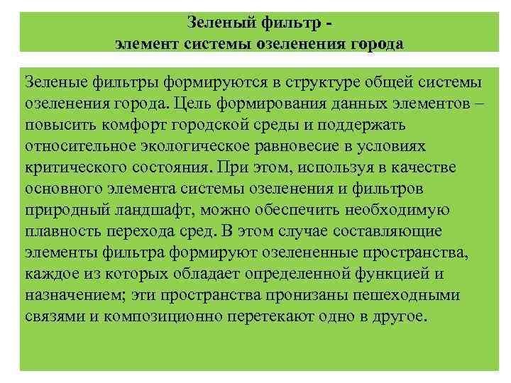 Зеленый фильтр -  элемент системы озеленения города Зеленые фильтры формируются