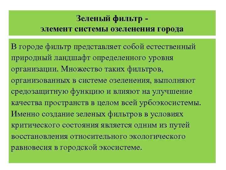 Зеленый фильтр -  элемент системы озеленения города В городе