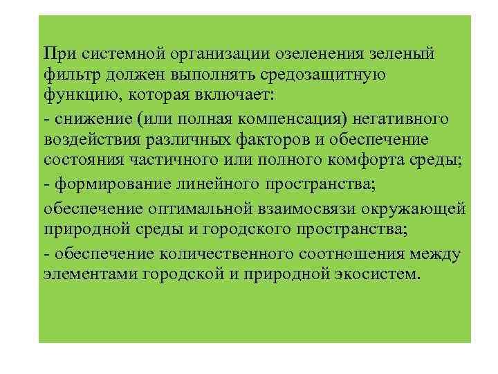 При системной организации озеленения зеленый фильтр должен выполнять средозащитную функцию, которая включает: