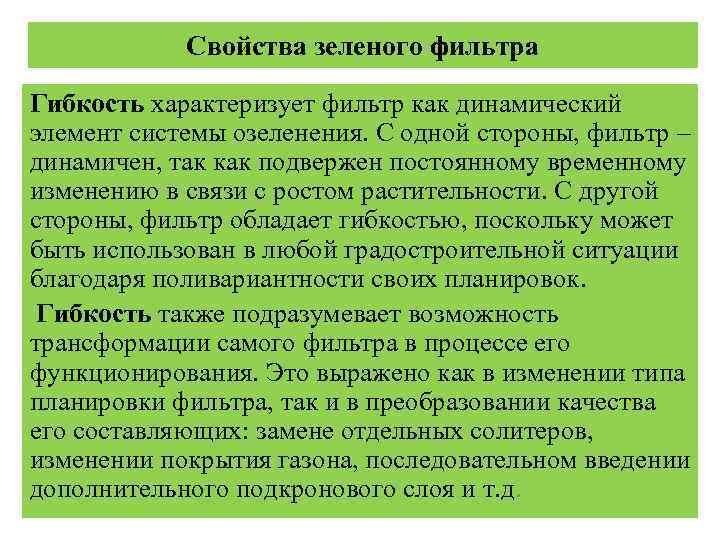 Свойства зеленого фильтра Гибкость характеризует фильтр как динамический элемент системы озеленения. С