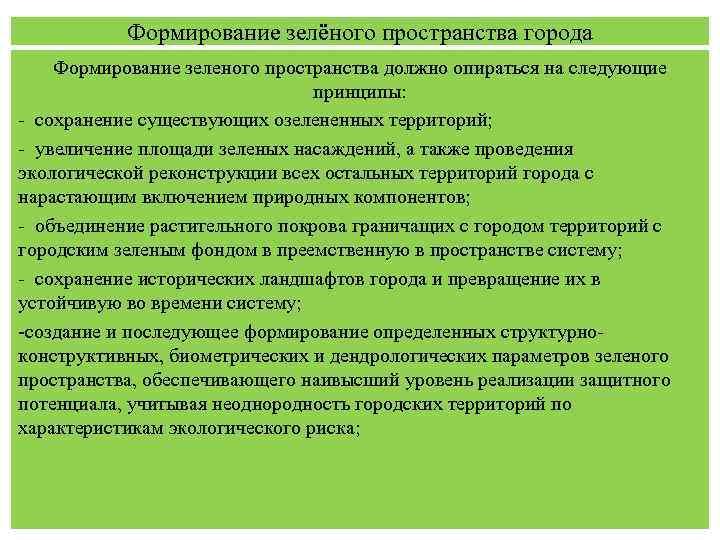Формирование зелёного пространства города Формирование зеленого пространства должно опираться на следующие