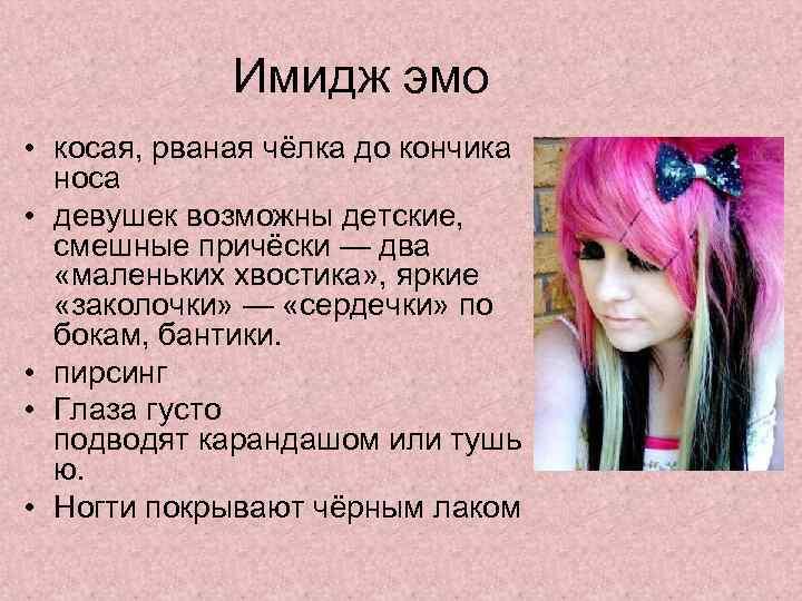 Имидж эмо • косая, рваная чёлка до кончика носа • девушек возможны детские, смешные