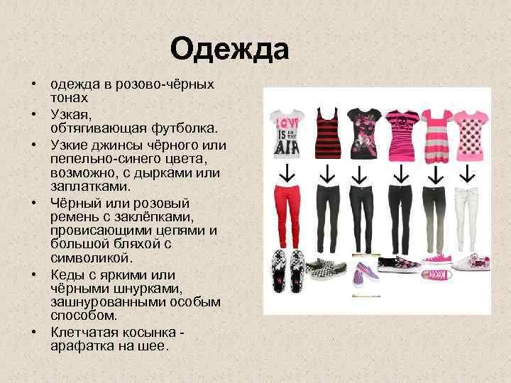 Одежда • одежда в розово-чёрных тонах • Узкая, обтягивающая футболка. • Узкие джинсы чёрного