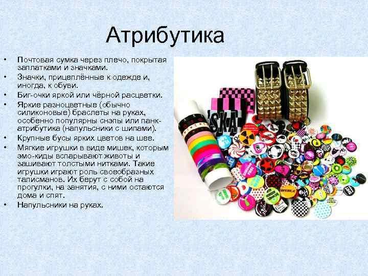 Атрибутика • • Почтовая сумка через плечо, покрытая заплатками и значками. Значки, прицеплённые к