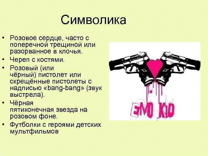 Символика • Розовое сердце, часто с поперечной трещиной или разорванное в клочья. • Череп