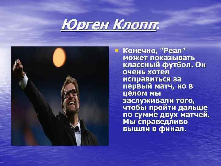 Юрген Клопп:   • Конечно,