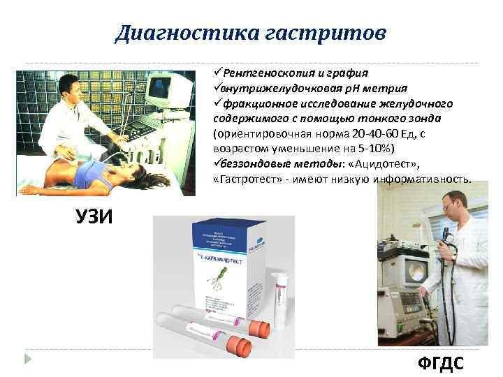 Диагностика гастритов   üРентгеноскопия и графия   üвнутрижелудочковая р. Н метрия
