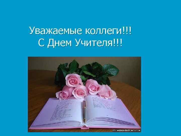 Уважаемые коллеги!!!  С Днем Учителя!!!