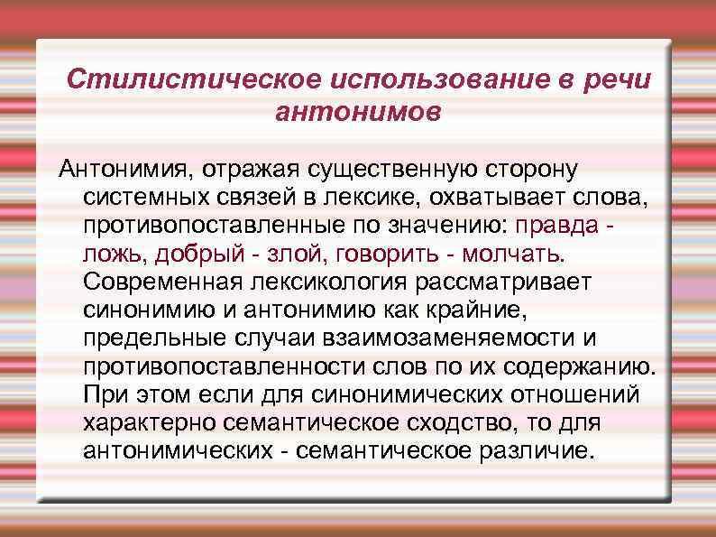 Стилистическое использование в речи  антонимов Антонимия, отражая существенную сторону  системных связей в