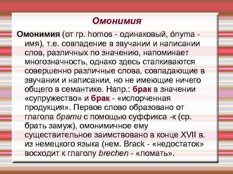 Омонимия (от гр. homos - одинаковый, ónyma - имя), т. е.