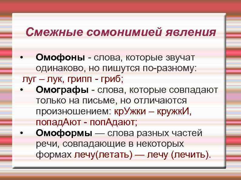 Смежные сомонимией явления  •  Омофоны - слова, которые звучат одинаково,