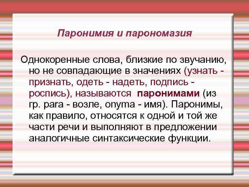 Паронимия и парономазия Однокоренные слова, близкие по звучанию,  но не совпадающие