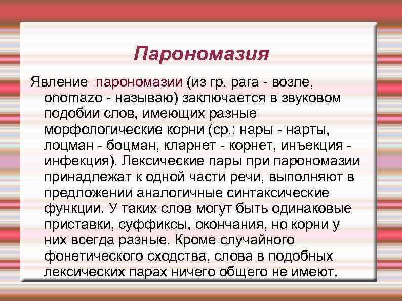 Парономазия Явление парономазии (из гр. para - возле,  onomazo -