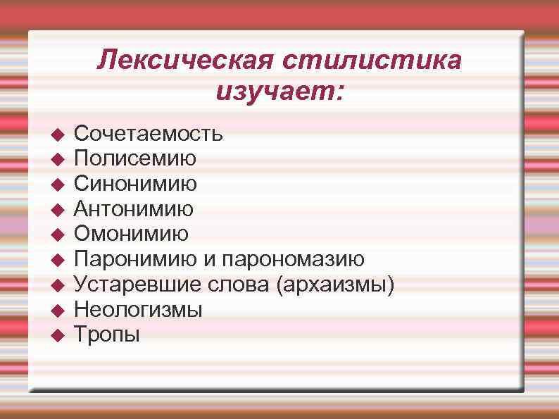 Лексическая стилистика   изучает: Сочетаемость Полисемию Синонимию Антонимию Омонимию Паронимию и парономазию