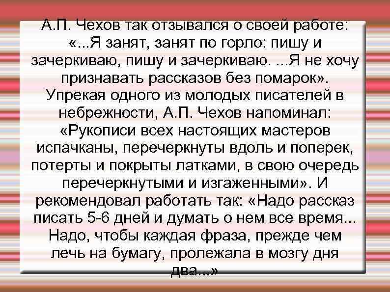 А. П. Чехов так отзывался о своей работе:   «. . .