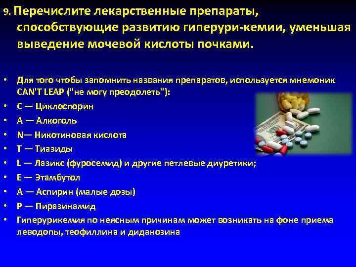 9. Перечислите лекарственные препараты, способствующие развитию гиперури-кемии, уменьшая  выведение мочевой кислоты почками. •