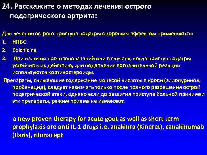 24. Расскажите о методах лечения острого  подагрического артрита:  Для лечения острого приступа