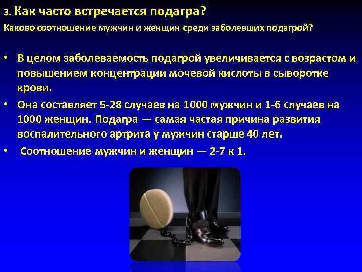3. Как часто встречается подагра?  Каково соотношение мужчин и женщин среди заболевших подагрой?
