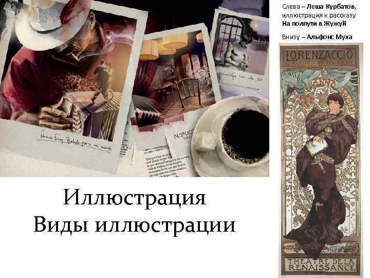 Слева – Леша Курбатов,     иллюстрация к