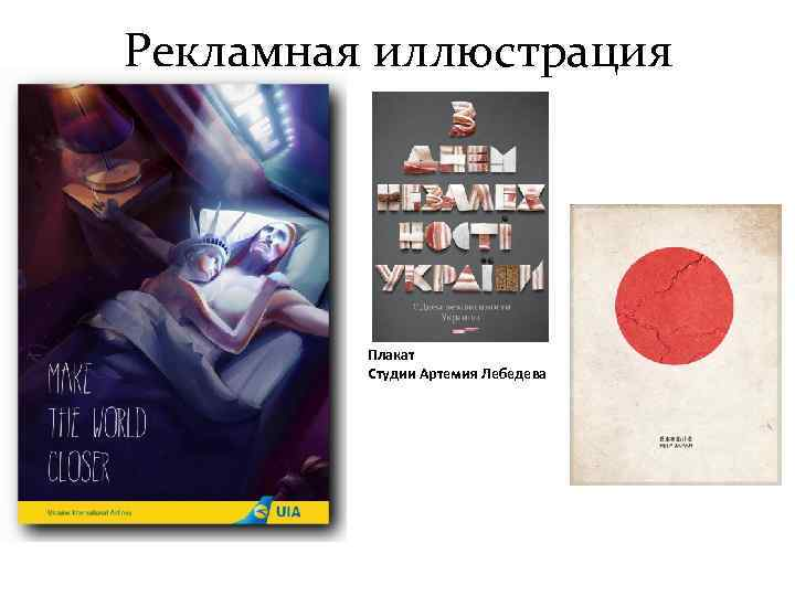 Рекламная иллюстрация   Плакат   Студии Артемия Лебедева