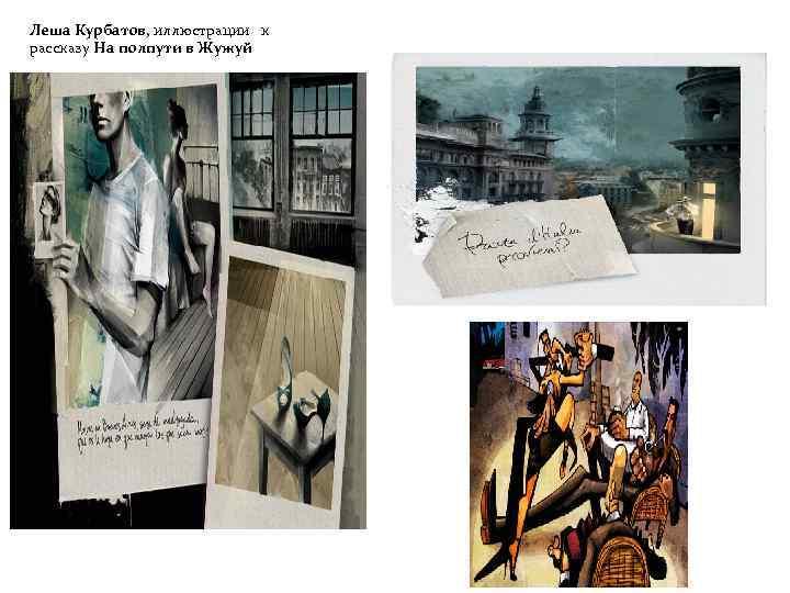 Леша Курбатов, иллюстрации  к рассказу На полпути в Жужуй