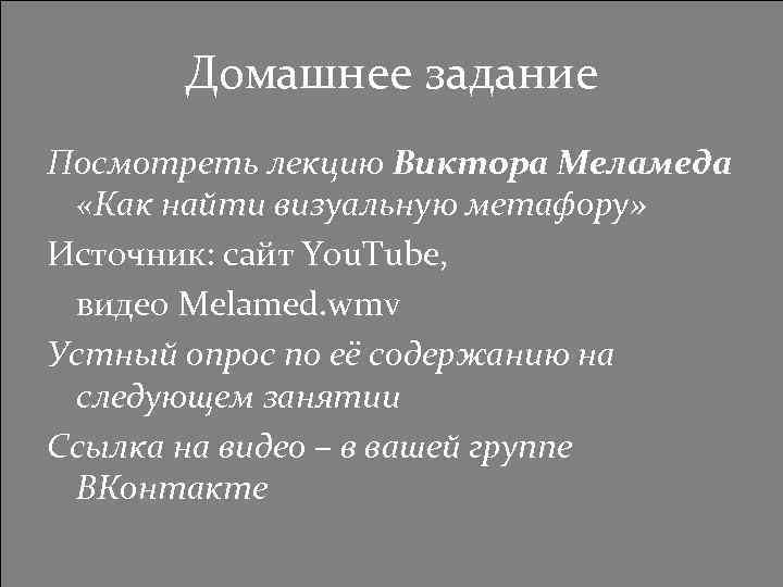 Домашнее задание Посмотреть лекцию Виктора Меламеда  «Как найти визуальную метафору» Источник: сайт