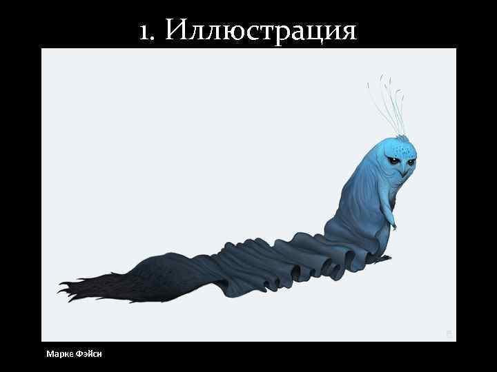 1. Иллюстрация Марке Фэйси