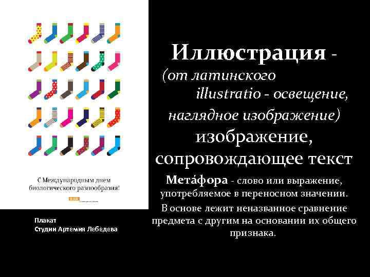 Иллюстрация -     (от латинского