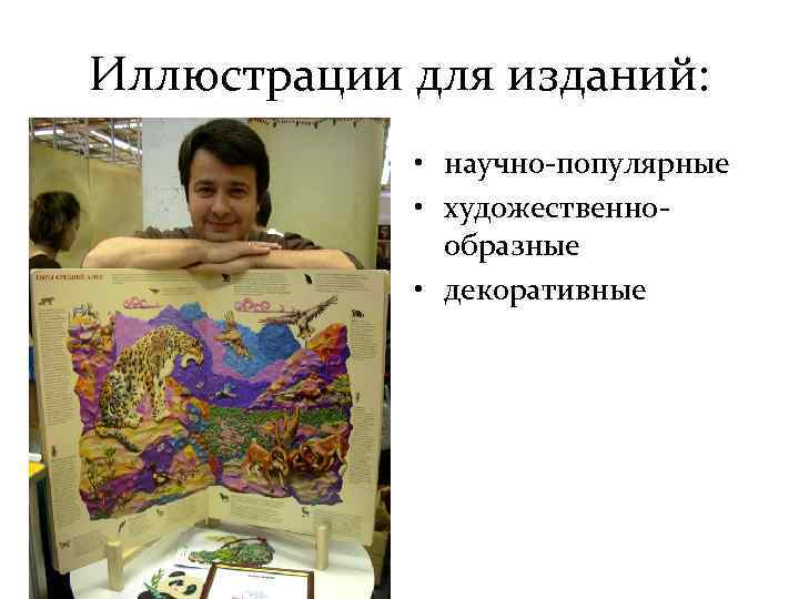 Иллюстрации для изданий:    • научно-популярные   • художественно-