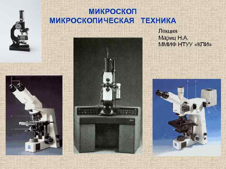 МИКРОСКОПИЧЕСКАЯ  ТЕХНИКА    Лекция    Мариц Н.