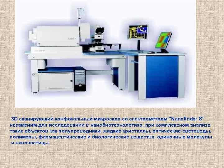 3 D сканирующий конфокальный микроскоп со спектрометром