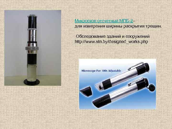 Микроскоп отсчетный МПБ-2– для измерения ширины раскрытия трещин.  Обследование зданий и сооружений http: