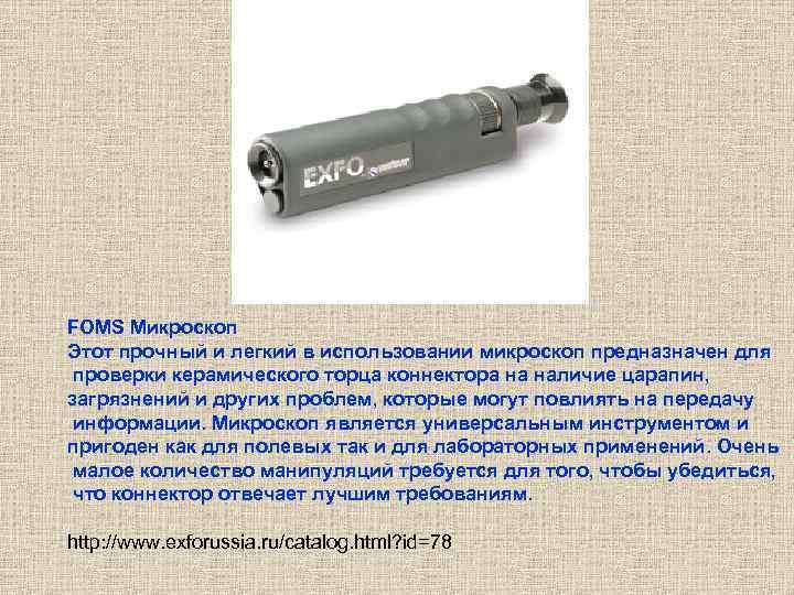 FOMS Микроскоп Этот прочный и легкий в использовании микроскоп предназначен для проверки керамического торца