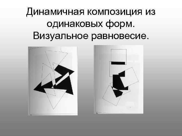 Динамичная композиция из  одинаковых форм.  Визуальное равновесие.