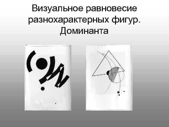 Визуальное равновесие разнохарактерных фигур.   Доминанта