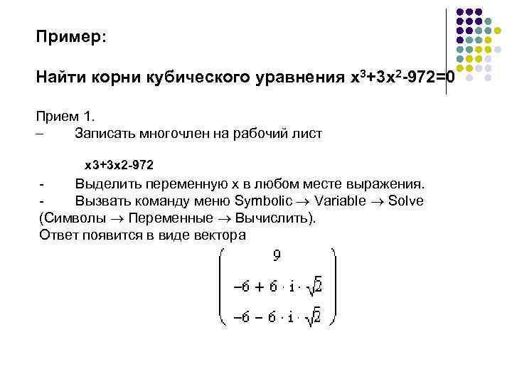 Пример:  Найти корни кубического уравнения x 3+3 x 2 -972=0 Прием 1. -