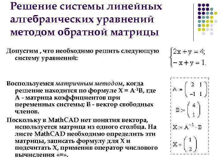 Решение системы линейных алгебраических уравнений методом обратной матрицы Допустим , что необходимо решить