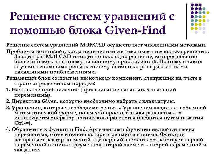 Решение систем уравнений с помощью блока Given-Find Решение систем уравнений Math. CAD осуществляет