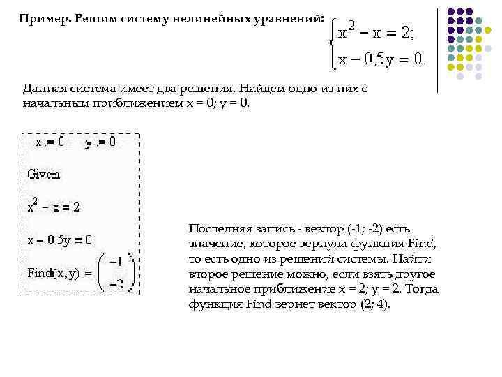 Пример. Решим систему нелинейных уравнений: Данная система имеет два решения. Найдем одно из них